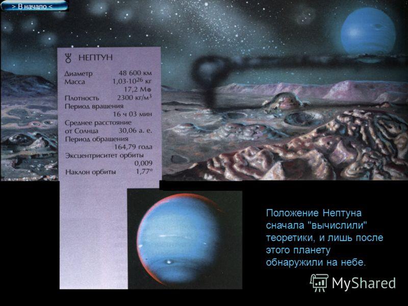Положение Нептуна сначала вычислили теоретики, и лишь после этого планету обнаружили на небе. > В начало