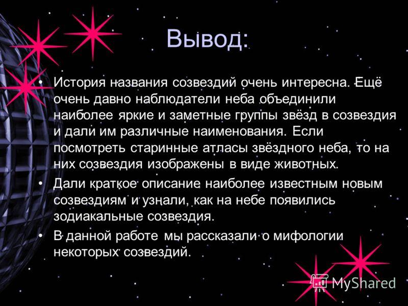 Какие бывают звезды на небе