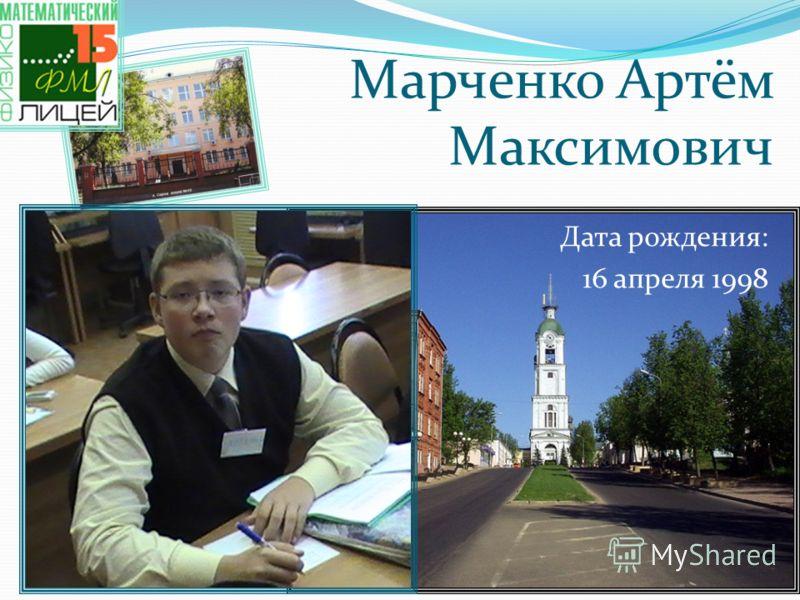 Дата рождения: 16 апреля 1998 Марченко Артём Максимович