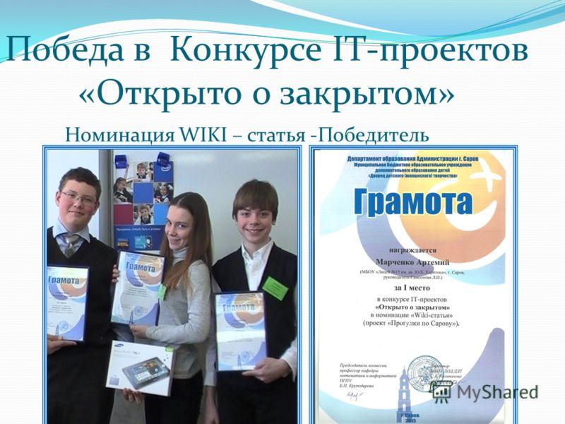 Победа в Конкурсе IT-проектов «Открыто о закрытом» Номинация WIKI – статья -Победитель