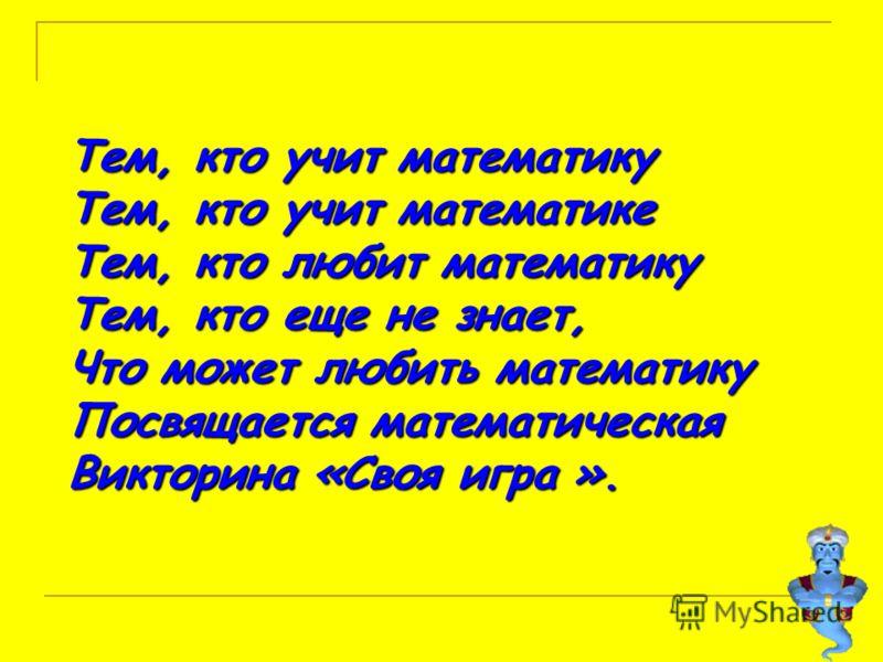 Математическая викторина 2011