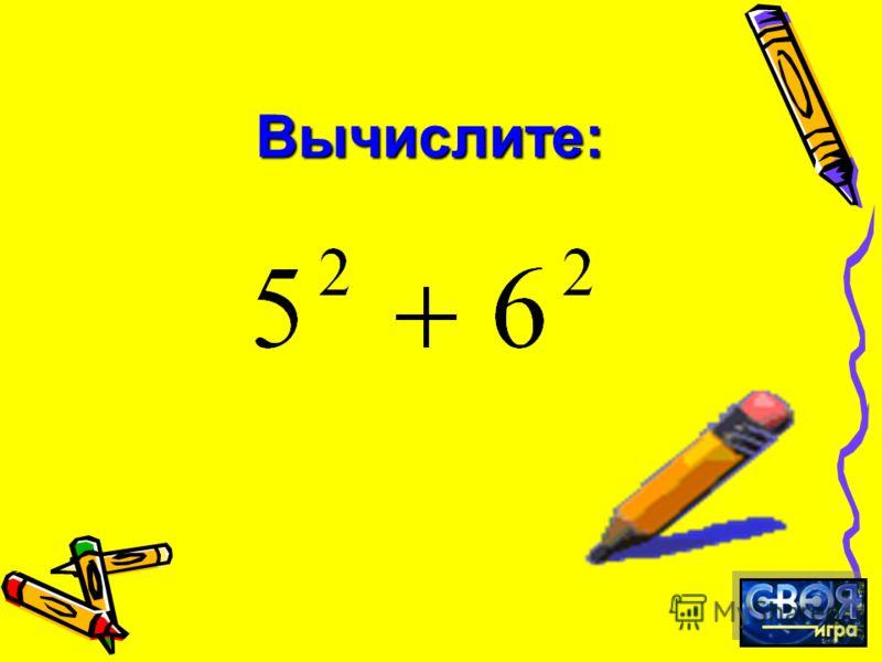 Чему равна сумма углов треугольника ?