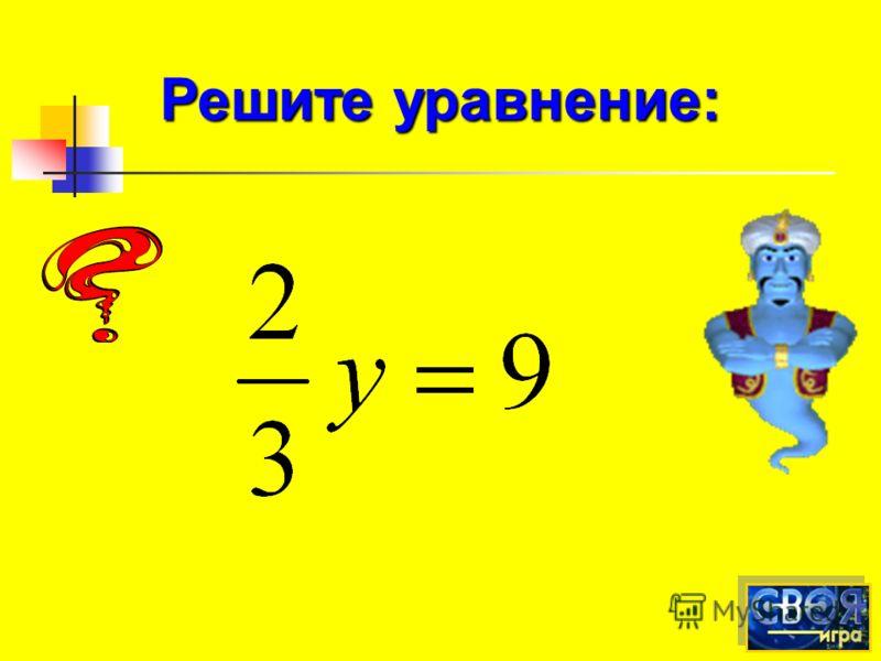 уу=0 Решите уравнение: