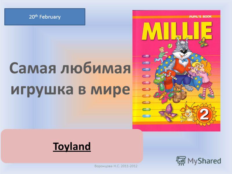 Самая любимая игрушка в мире 20 th February Воронцова Н.С. 2011-2012 Toyland
