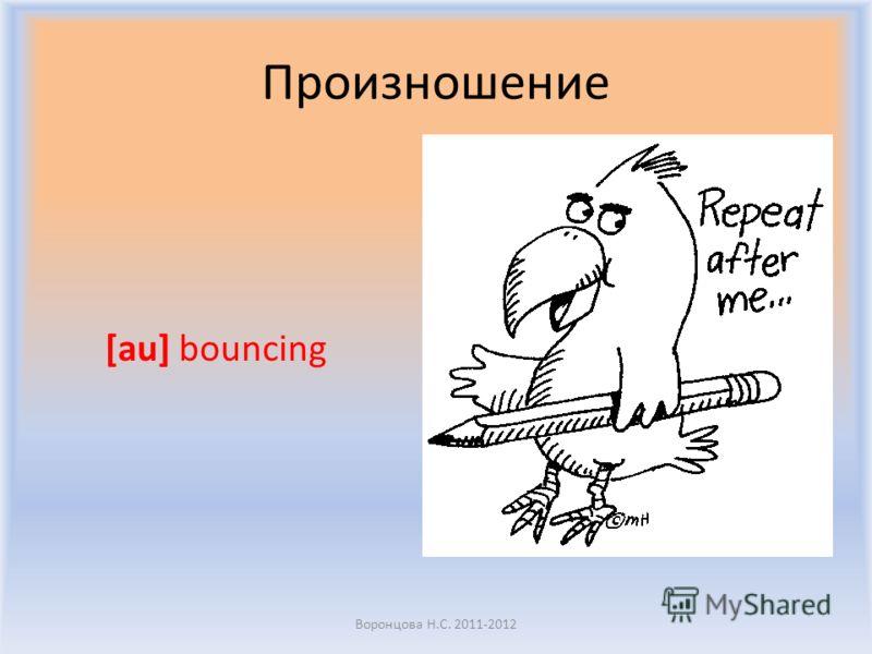 Произношение [au] bouncing Воронцова Н.С. 2011-2012