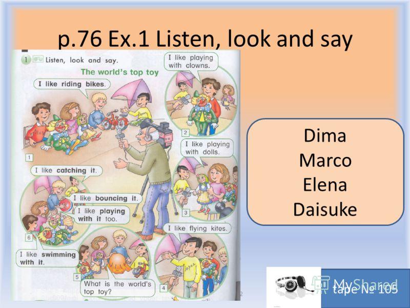 p.76 Ex.1 Listen, look and say Воронцова Н.С. 2011-2012 tape 105 Dima Marco Elena Daisuke
