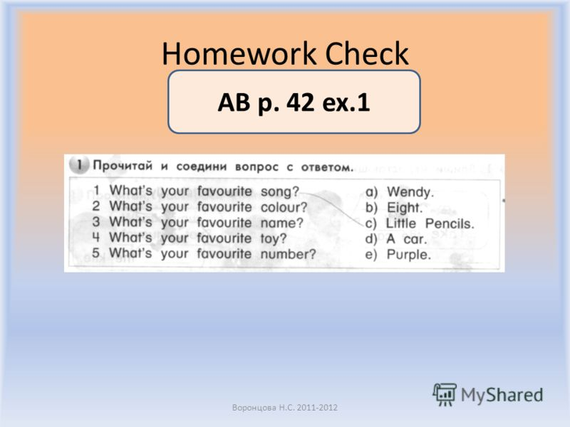 Homework Check Воронцова Н.С. 2011-2012 AB p. 42 ex.1