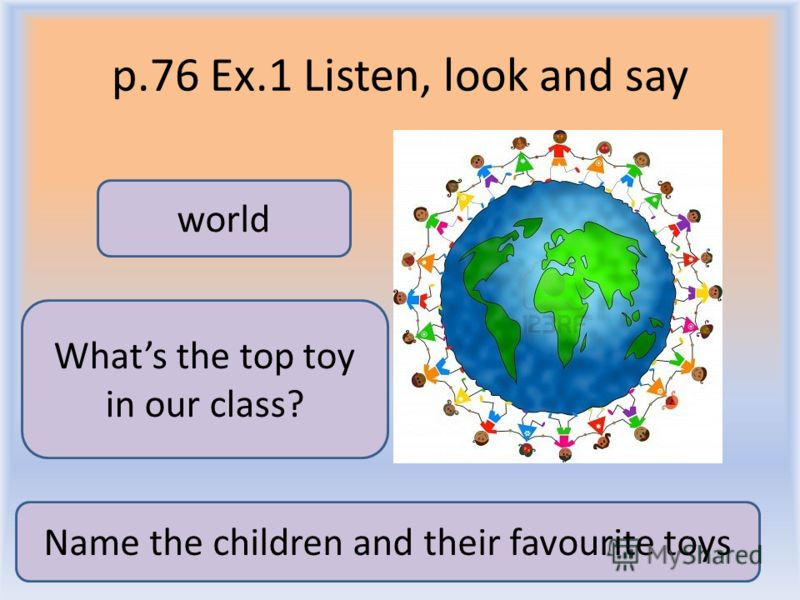 p.76 Ex.1 Listen, look and say Воронцова Н.С. 2011-2012 world Whats the top toy in our class? Name the children and their favourite toys