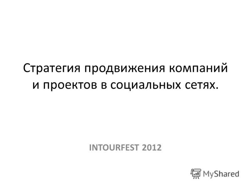 Стратегия продвижения компаний и проектов в социальных сетях. INTOURFEST 2012