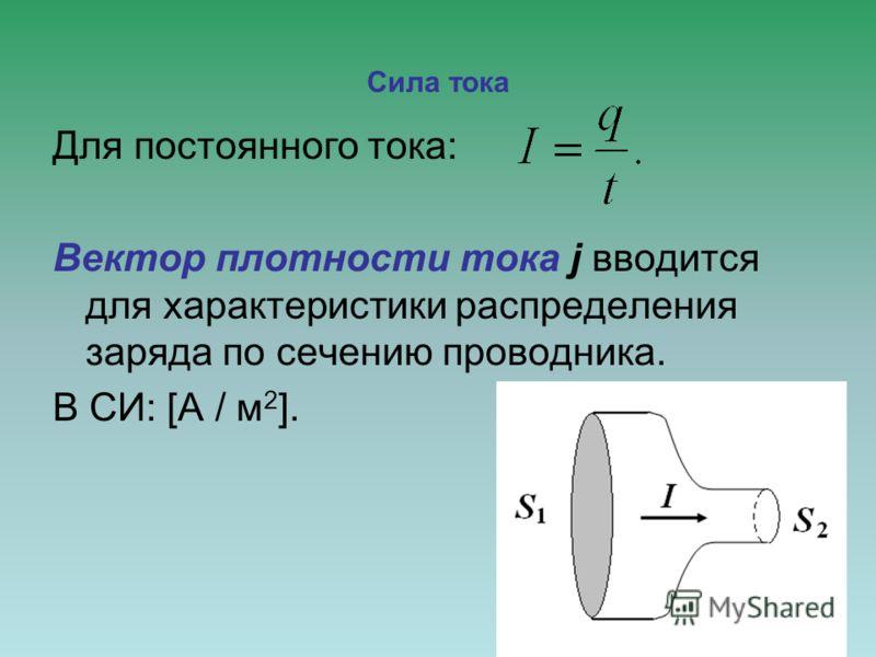 Презентация на тему Постоянный электрический ток Понятие об  10 Сила тока Для постоянного
