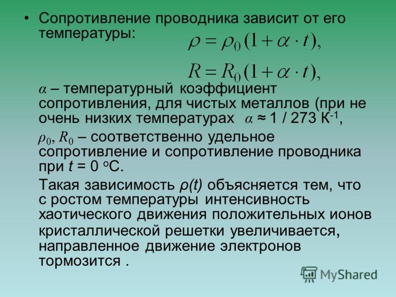 Сопротивление проводника зависит от его температуры: α – температурный коэффициент сопротивления, для чистых металлов (при не очень низких температурах α 1 / 273 К -1, ρ 0, R 0 – соответственно удельное сопротивление и сопротивление проводника при t