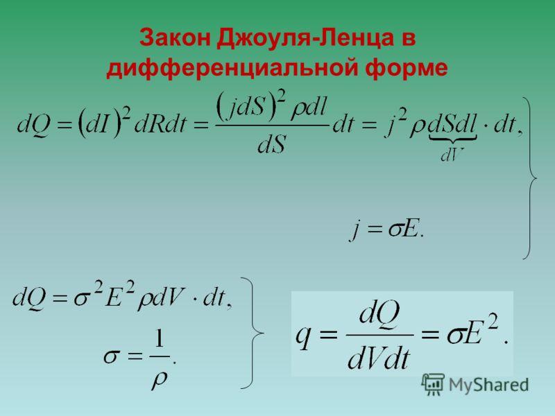 Закон Джоуля-Ленца в дифференциальной форме