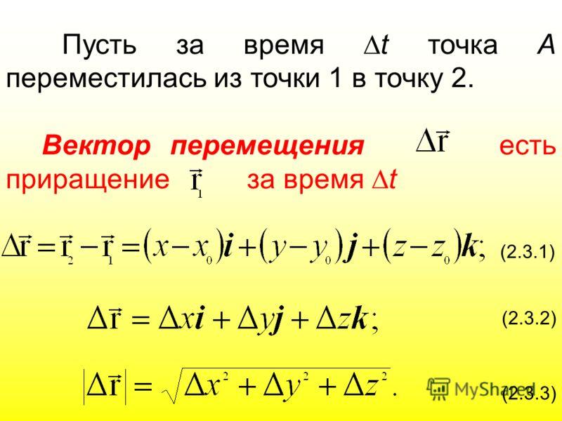 Пусть за время t точка А переместилась из точки 1 в точку 2. Вектор перемещения есть приращение за время t (2.3.1) (2.3.2) (2.3.3)