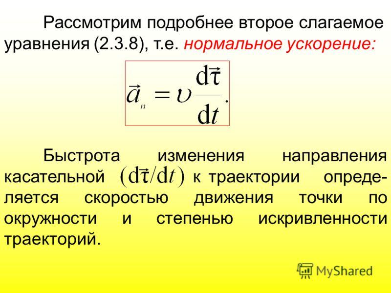 Рассмотрим подробнее второе слагаемое уравнения (2.3.8), т.е. нормальное ускорение: Быстрота изменения направления касательной к траектории опреде- ляется скоростью движения точки по окружности и степенью искривленности траекторий.