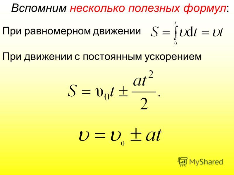 Вспомним несколько полезных формул: При равномерном движении При движении с постоянным ускорением