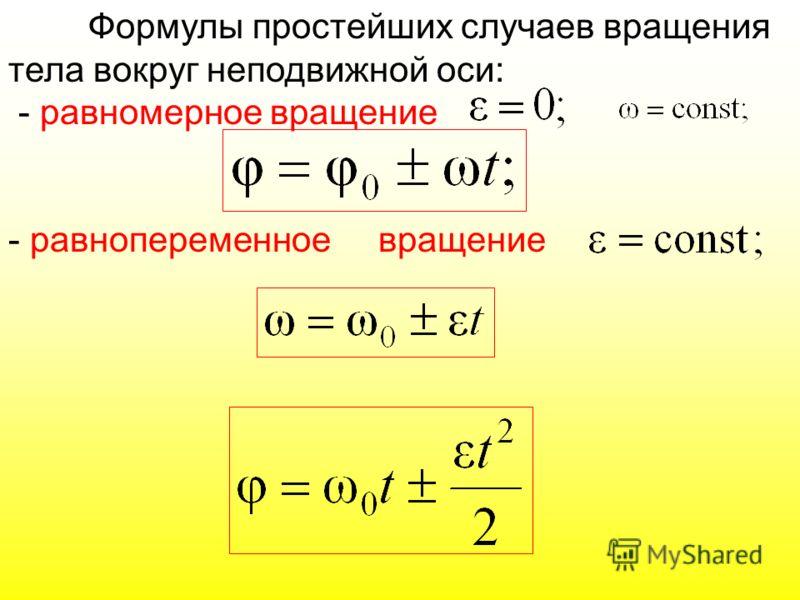 Формулы простейших случаев вращения тела вокруг неподвижной оси: - равномерное вращение - равнопеременное вращение