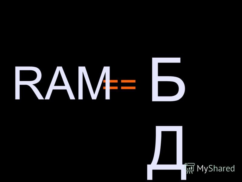 == RAM БДБД