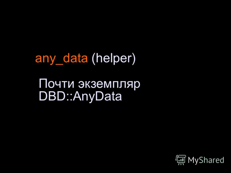 any_data (helper) Почти экземпляр DBD::AnyData