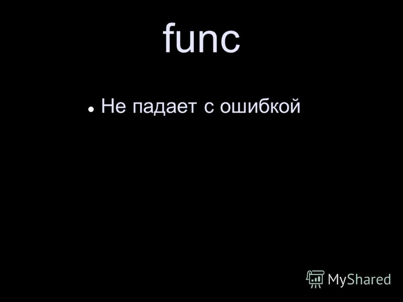 func Не падает с ошибкой