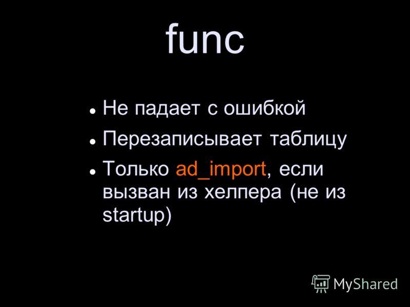 func Не падает с ошибкой Перезаписывает таблицу Только ad_import, если вызван из хелпера (не из startup)
