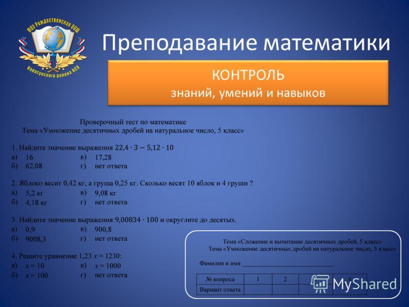 Преподавание математики КОНТРОЛЬ знаний, умений и навыков