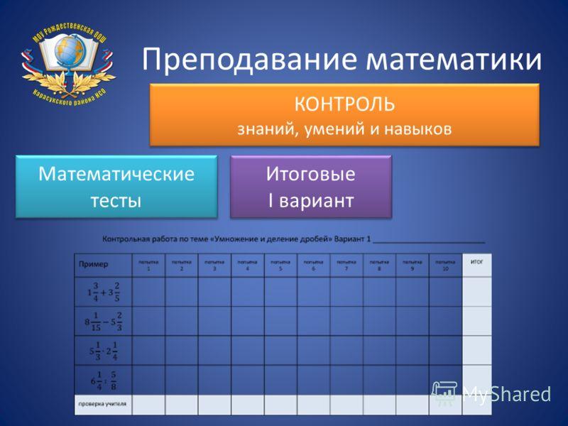 Преподавание математики КОНТРОЛЬ знаний, умений и навыков Математические тесты Итоговые I вариант