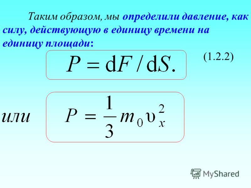 Таким образом, мы определили давление, как силу, действующую в единицу времени на единицу площади: (1.2.2)