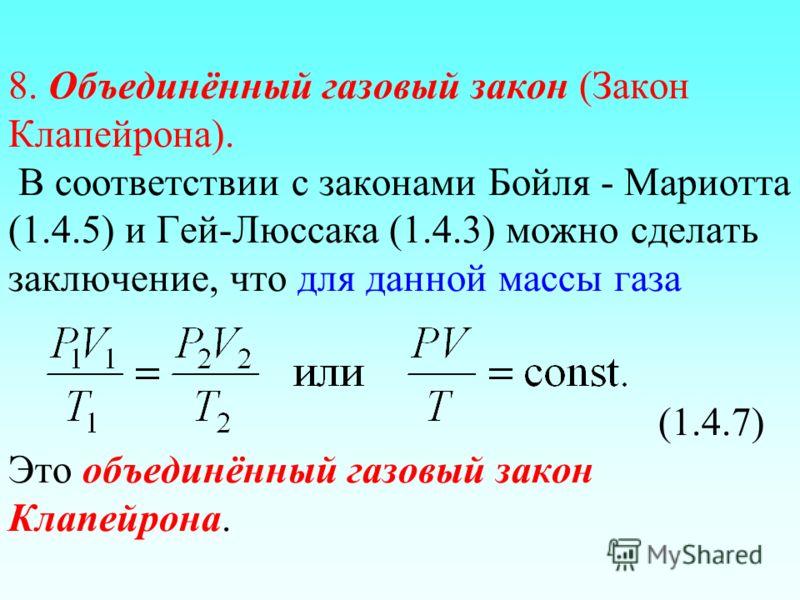8. Объединённый газовый закон (Закон Клапейрона). В соответствии с законами Бойля - Мариотта (1.4.5) и Гей-Люссака (1.4.3) можно сделать заключение, что для данной массы газа (1.4.7) Это объединённый газовый закон Клапейрона.