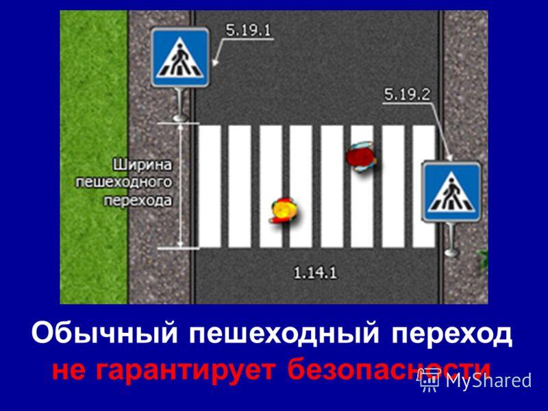 Обычный пешеходный переход не гарантирует безопасности