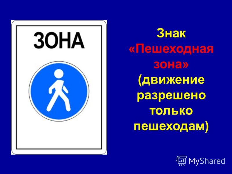 Знак «Пешеходная зона» (движение разрешено только пешеходам)