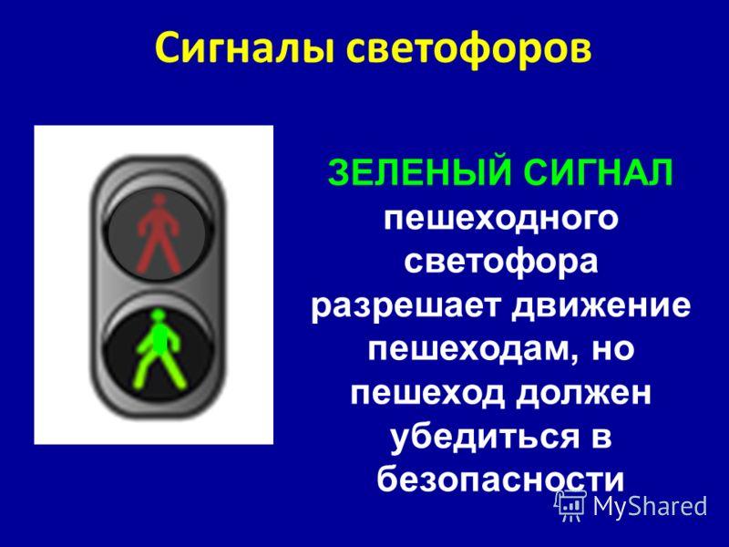 ЗЕЛЕНЫЙ СИГНАЛ пешеходного светофора разрешает движение пешеходам, но пешеход должен убедиться в безопасности Сигналы светофоров