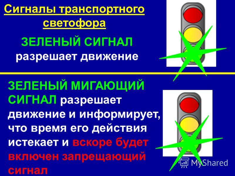 ЗЕЛЕНЫЙ СИГНАЛ разрешает движение ЗЕЛЕНЫЙ МИГАЮЩИЙ СИГНАЛ разрешает движение и информирует, что время его действия истекает и вскоре будет включен запрещающий сигнал Сигналы транспортного светофора