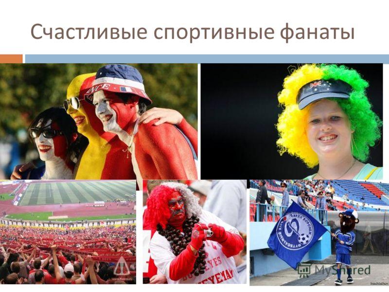 Фанаты Зенита отметили победу