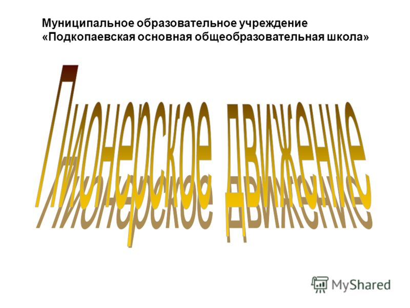 Муниципальное образовательное учреждение «Подкопаевская основная общеобразовательная школа»