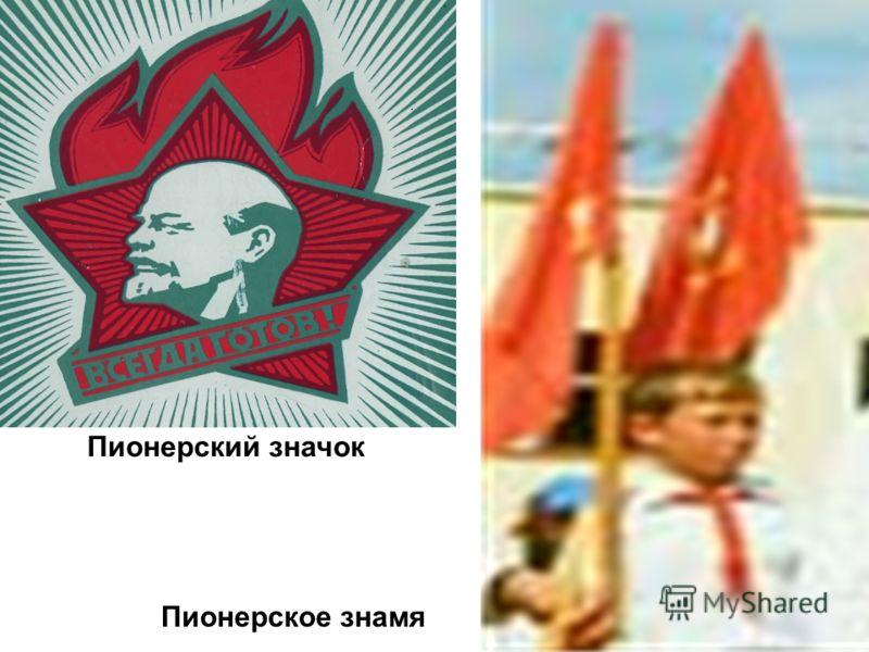 Пионерский значок Пионерское знамя