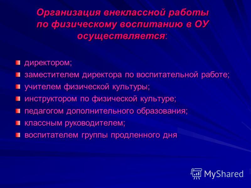должностная инструкция заместитель директора по спортивно-массовой работе - фото 10