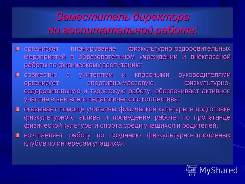 должностная инструкция заместитель директора по спортивно-массовой работе - фото 8