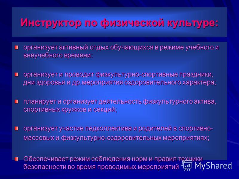 справочник инструктора по физическому воспитанию скачать