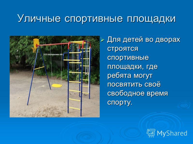 Уличные спортивные площадки Для детей во дворах строятся спортивные площадки, где ребята могут посвятить своё свободное время спорту. Для детей во дворах строятся спортивные площадки, где ребята могут посвятить своё свободное время спорту.