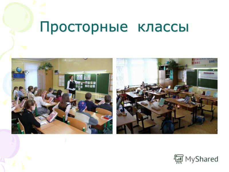 Просторные классы