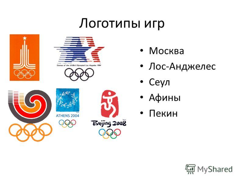 Логотипы игр Москва Лос-Анджелес Сеул Афины Пекин