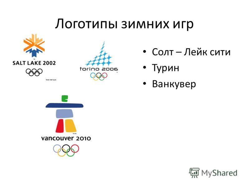 Логотипы зимних игр Солт – Лейк сити Турин Ванкувер