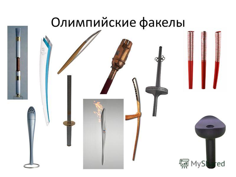 Олимпийские факелы