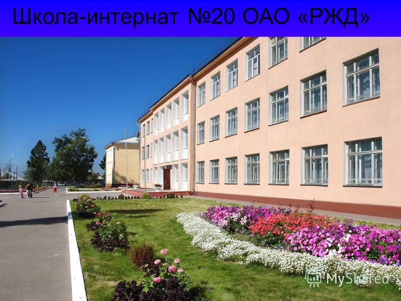 Школа-интернат 20 ОАО «РЖД»