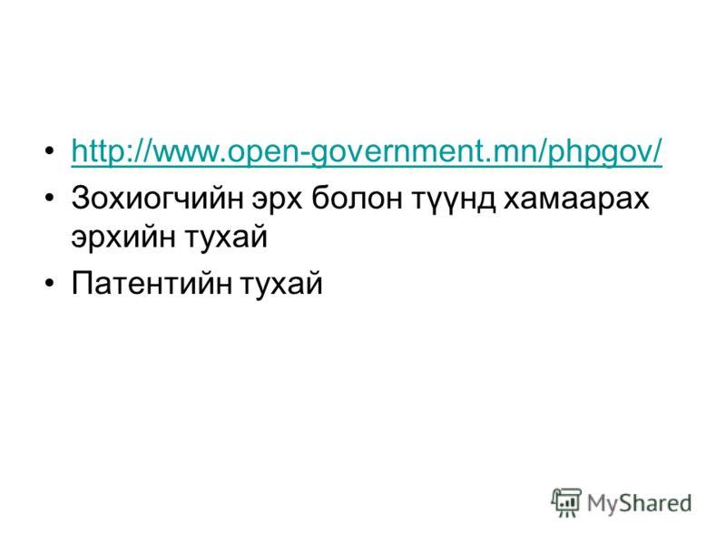 http://www.open-government.mn/phpgov/ Зохиогчийн эрх болон түүнд хамаарах эрхийн тухай Патентийн тухай