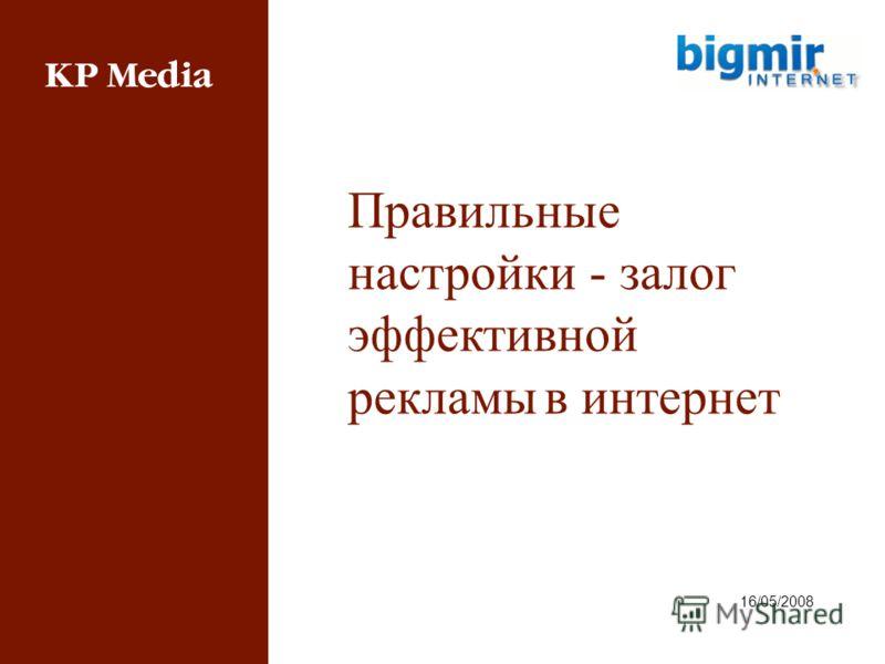 16/05/2008 Правильные настройки - залог эффективной рекламы в интернет