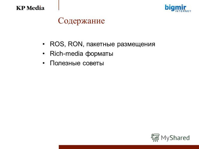 Содержание ROS, RON, пакетные размещения Rich-media форматы Полезные советы