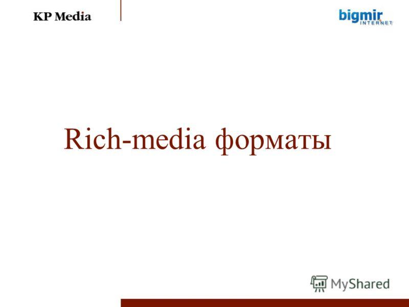 Rich-media форматы