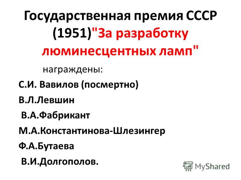 к 120-летию С.И.Вавилова XXV Вавиловские чтения, ФИАН, 23 марта 2011г.