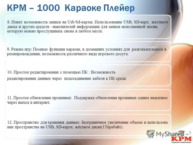KPM – 1000 Караоке Плейер 9. Режим игр: Помимо функции караоке, в домашних условиях для развлекательного в ремяпровождения, возможность различного вида игрового досуга. 10. Простое редактирование с помощью ПК : Возможность редактирования данных через